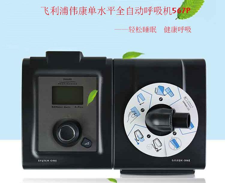 飞利浦伟康单水平全自动睡眠呼吸机567P