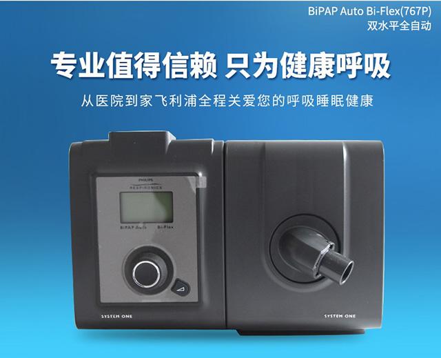 家用无创呼吸机通气模式有哪些