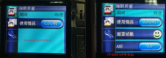 瑞思迈单水平呼吸机S9 Escape Auto与S9 Autoste的区别