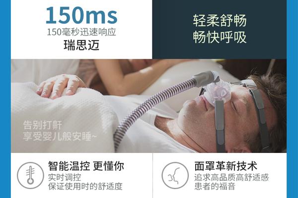 瑞思迈呼吸机怎么样?西安哪里卖瑞思迈呼吸机