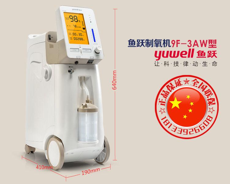 鱼跃制氧机9F-3AW 带血氧监测功能