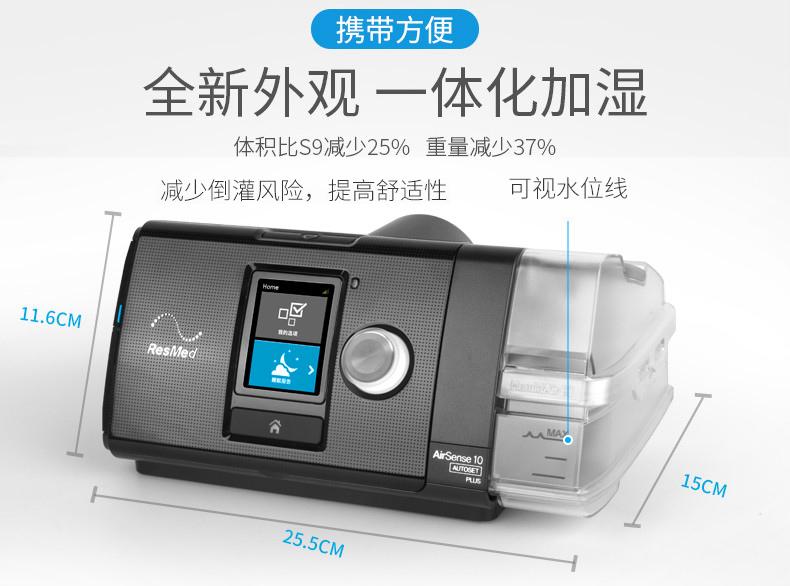 瑞思迈呼吸机S10 AutoSet