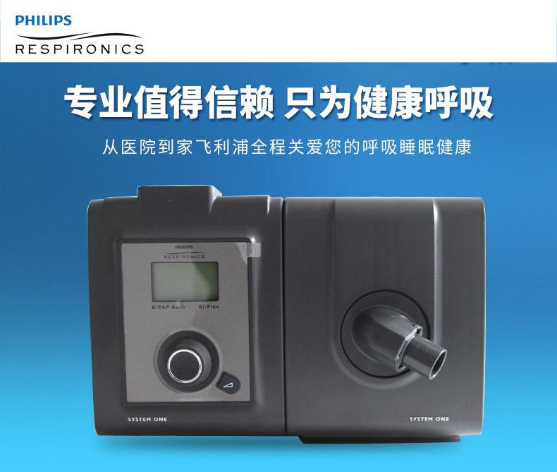 家用呼吸机的单水平呼吸机和双水平呼吸机有何区别及如何选购