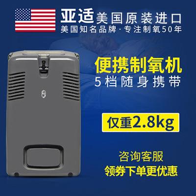 美国亚适便携式制氧机小型车载高原氧气机