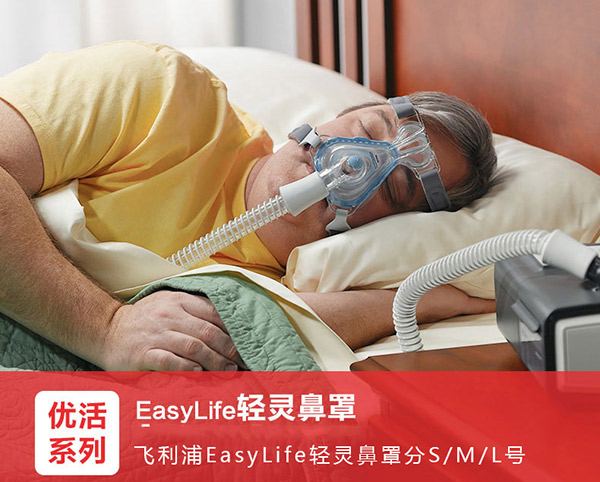 呼吸机面罩