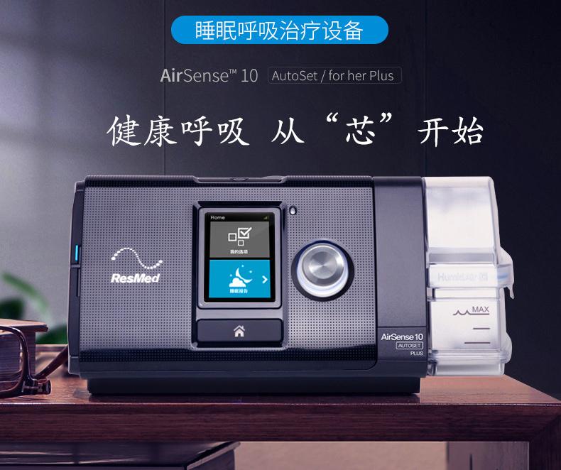 瑞思迈S10单水平全自动呼吸机参数设置教程