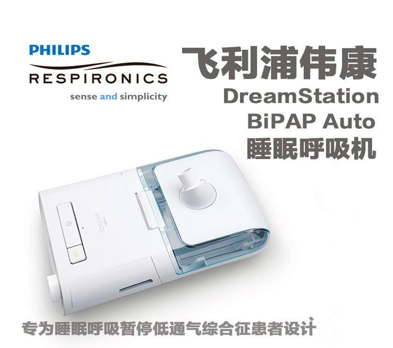 飞利浦伟康DS700双水平全自动呼吸机